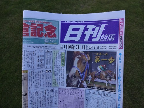 1.川崎日刊競馬.jpg