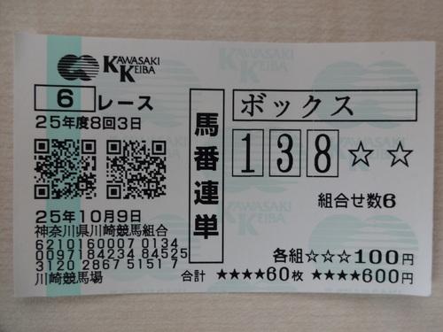 15-2.6R馬券.JPG