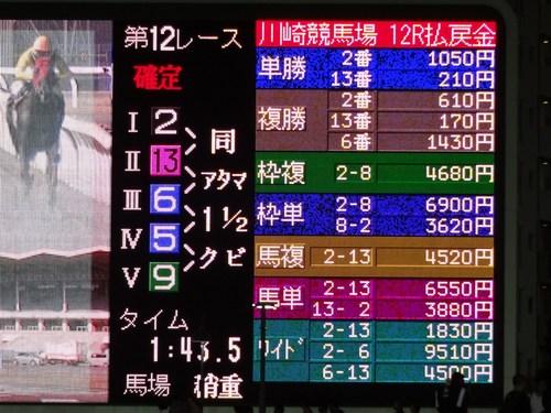 26.12R払い戻し-1.jpg