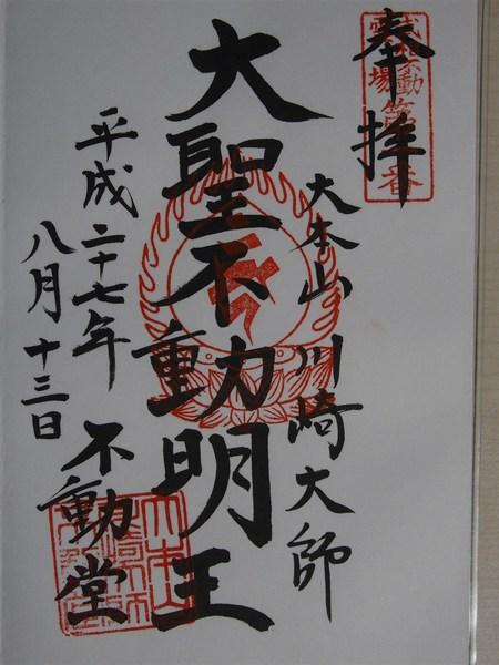 川崎大師・不動堂.JPG