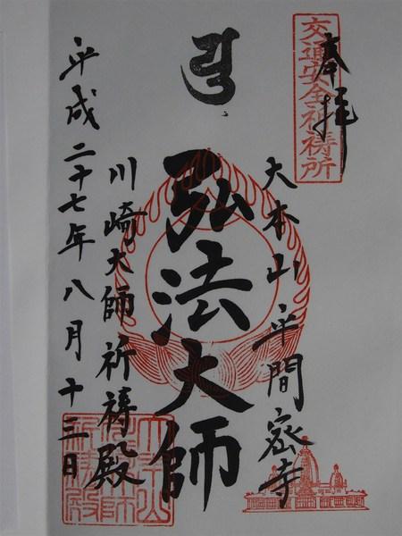 川崎大師・自動車交通安全祈祷所.JPG