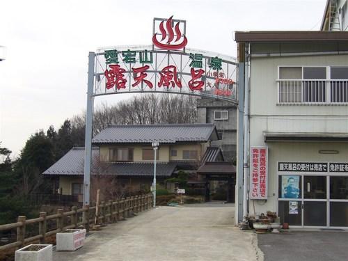 愛宕山温泉入口.jpg