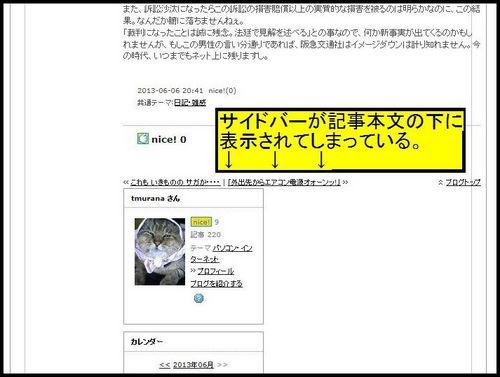 SnapCrab_NoName_2013-6-23_1-28-32_No-00.jpg